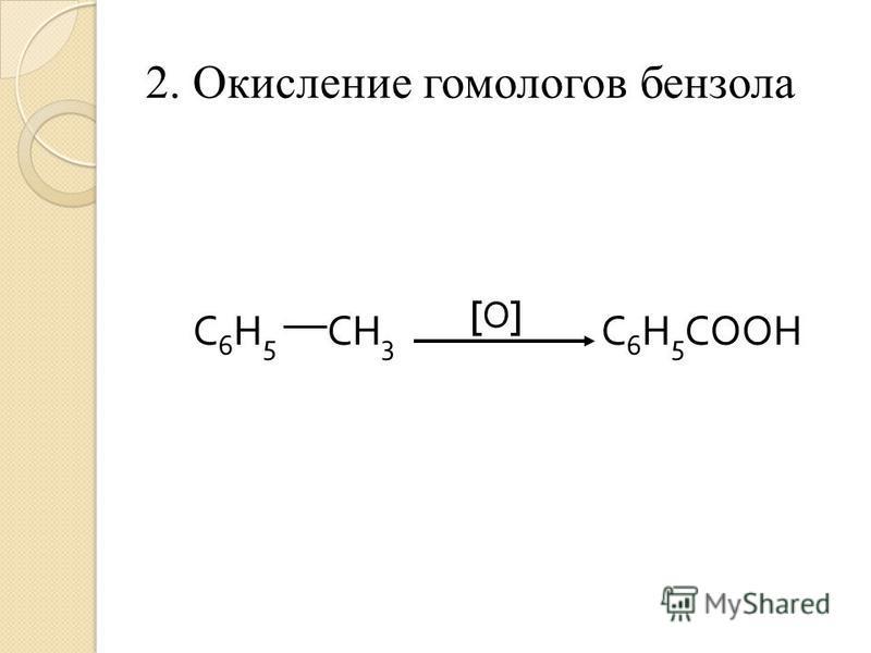 2. Окисление гомологов бензола С 6 Н 5 СН 3 [ О ] С 6 Н 5 СООН