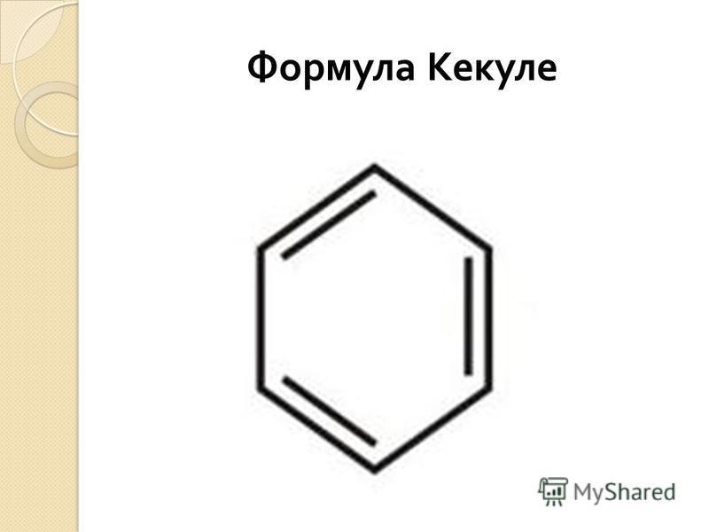 Формула Кекуле