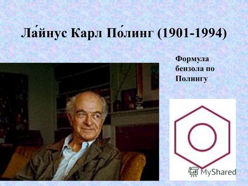 Ла́йнус Карл По́линк (1901-1994) Формула бензола по Полинку