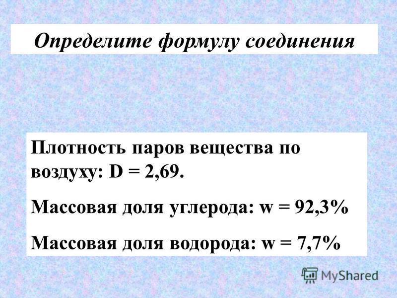 Плотность паров вещества по воздуху: D = 2,69. Массовая доля углерода: w = 92,3% Массовая доля водорода: w = 7,7% Определите формулу соединения