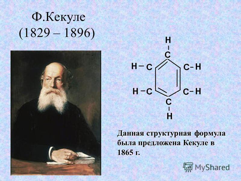 Ф.Кекуле (1829 – 1896) Данная структурная формула была предложена Кекуле в 1865 г.