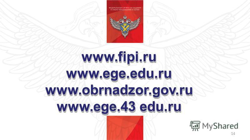 www.fipi.ru www.ege.edu.ru www.obrnadzor.gov.ru www.ege.43 edu.ru 14