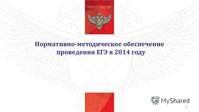 Нормативно-методическое обеспечение проведения ЕГЭ в 2014 году 2