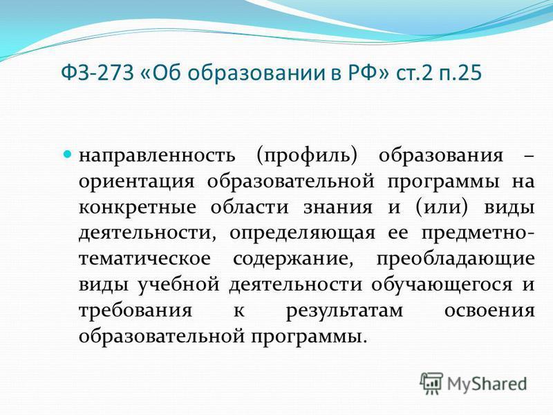 ФЗ-273 «Об образовании в РФ» ст.2 п.25 направленность (профиль) образования – ориентация образовательной программы на конкретные области знания и (или) виды деятельности, определяющая ее предметно- тематическое содержание, преобладающие виды учебной
