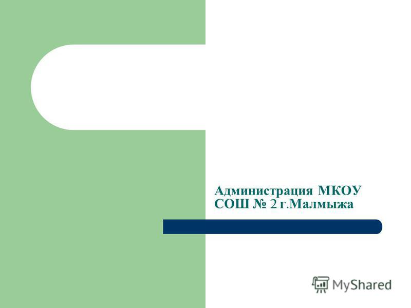 Администрация М КОУ СОШ 2 г. Малмыжа