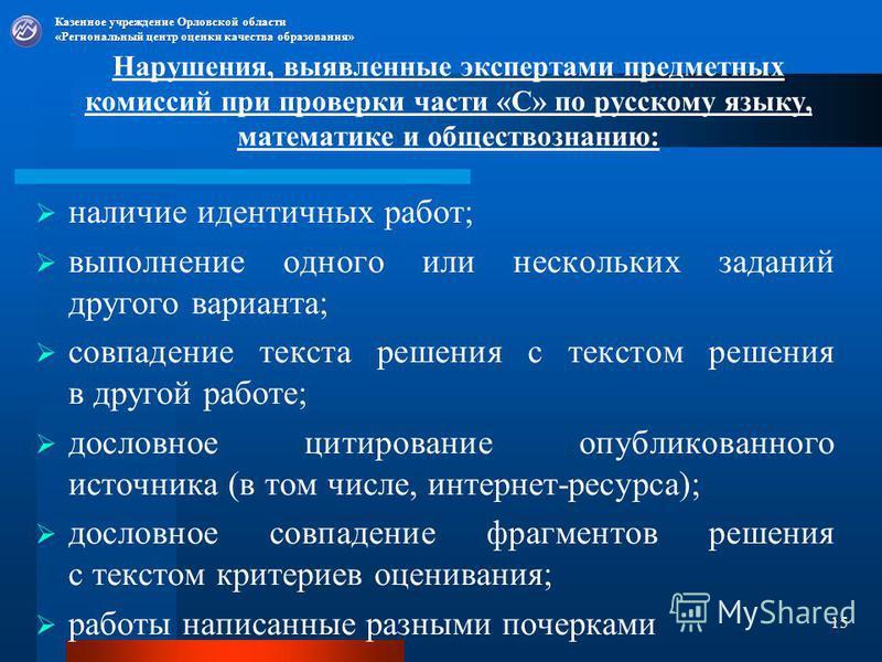 Нарушения, выявленные экспертами предметных комиссий при проверки части «С» по русскому языку, математике и обществознанию: наличие идентичных работ; выполнение одного или нескольких заданий другого варианта; совпадение текста решения с текстом решен