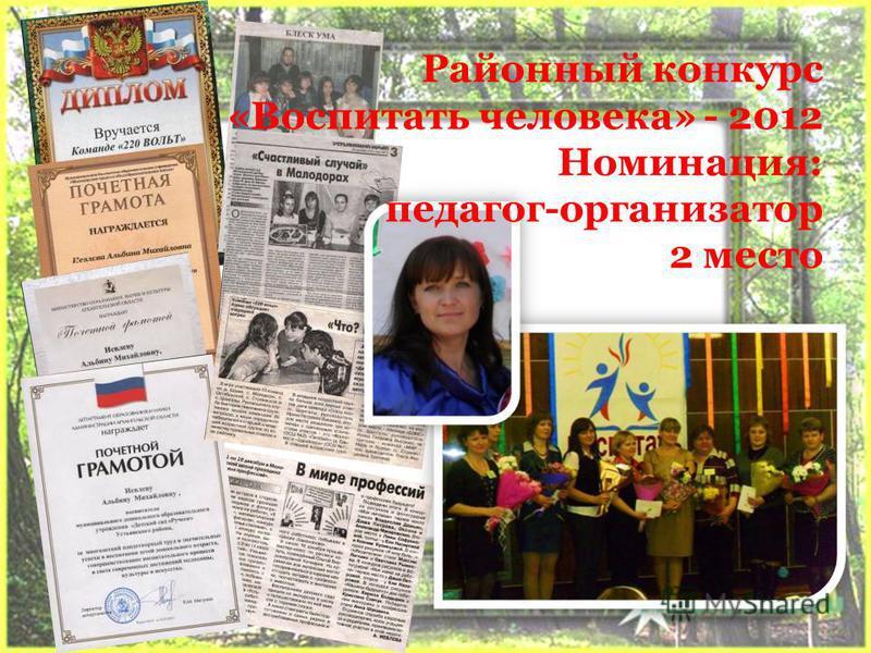« Районный конкурс «Воспитать человека» - 2012 Номинация: педагог-организатор 2 место