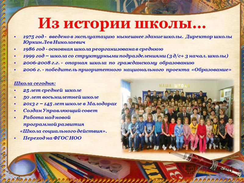 Из истории школы… 1975 год - введено в эксплуатацию нынешнее здание школы. Директор школы Юркин Лев Николаевич 1986 год - основная школа реорганизована в среднюю 1999 год – школа со структурными подразделениями (3 д/с+ 3 начал. школы) 2006-2008 г.г.
