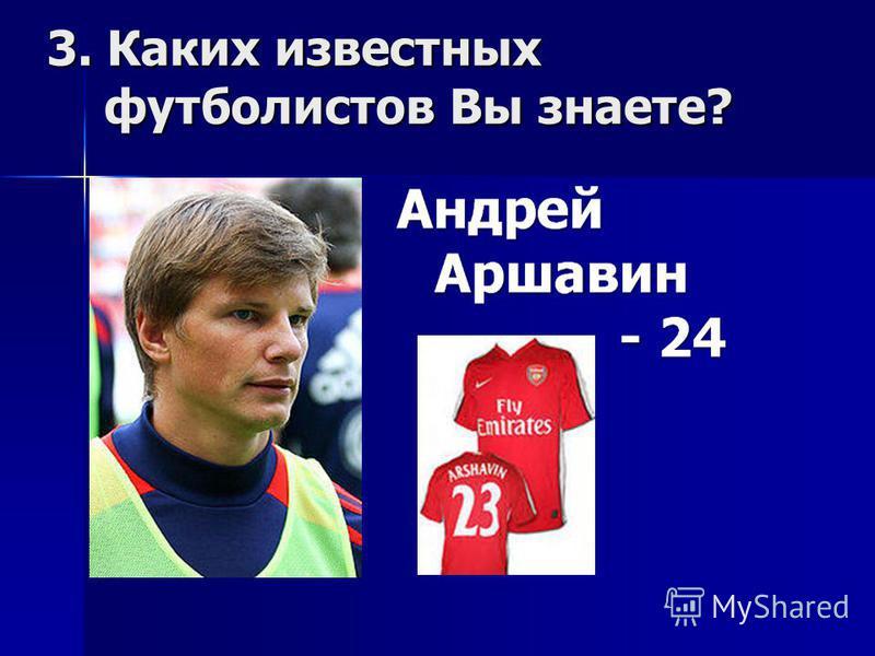 3. Каких известных футболистов Вы знаете?