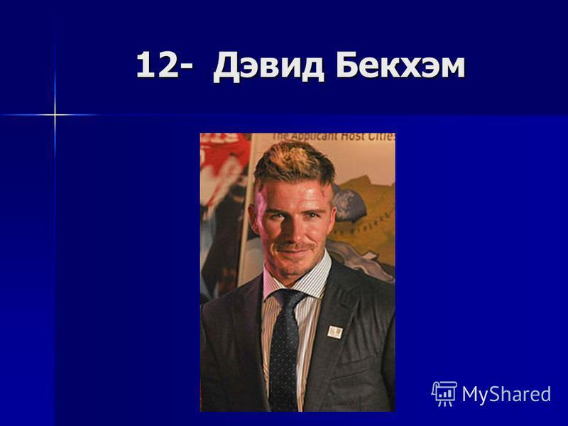 12- Дэвид Бекхэм