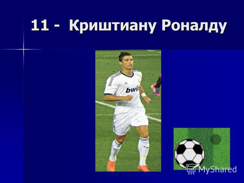 11 - Криштиану Роналду