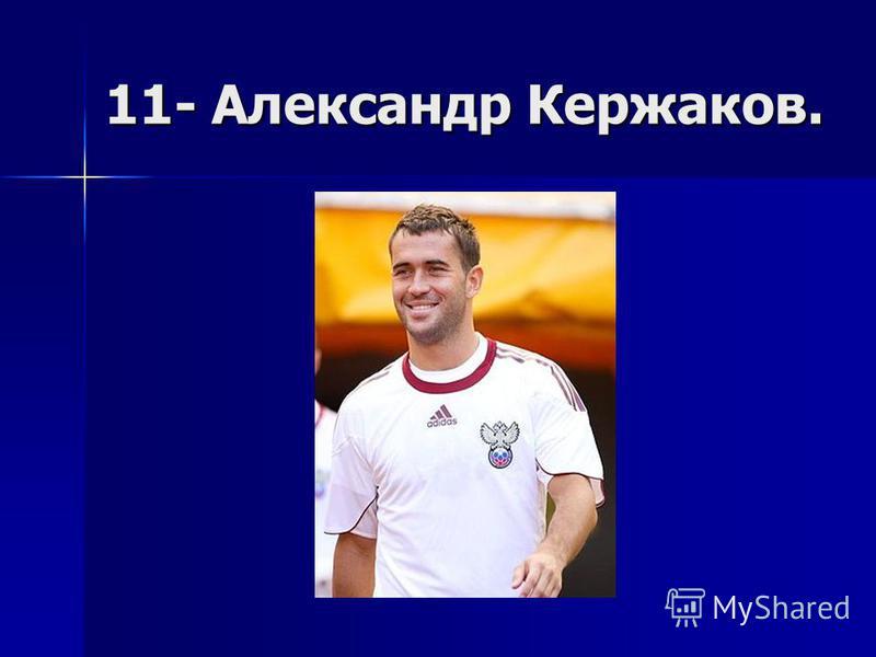 11- Александр Кержаков.