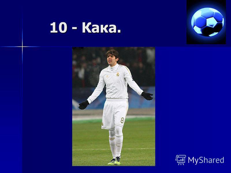 10 - Кака.