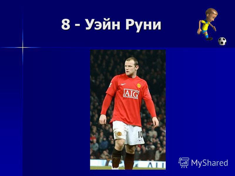 8 - Уэйн Руни