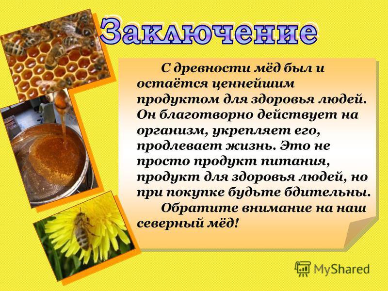 С древности мёд был и остаётся ценнейшим продуктом для здоровья людей. Он благотворно действует на организм, укрепляет его, продлевает жизнь. Это не просто продукт питания, продукт для здоровья людей, но при покупке будьте бдительны. Обратите внимани