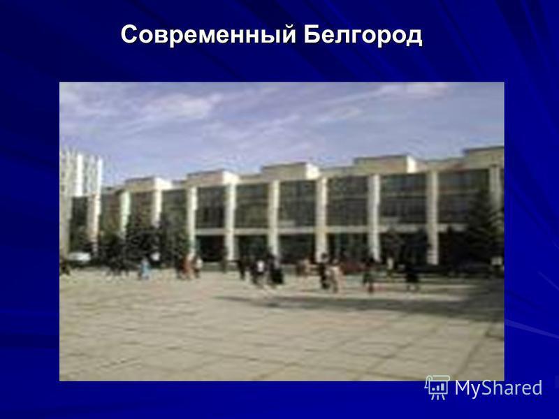 Современный Белгород