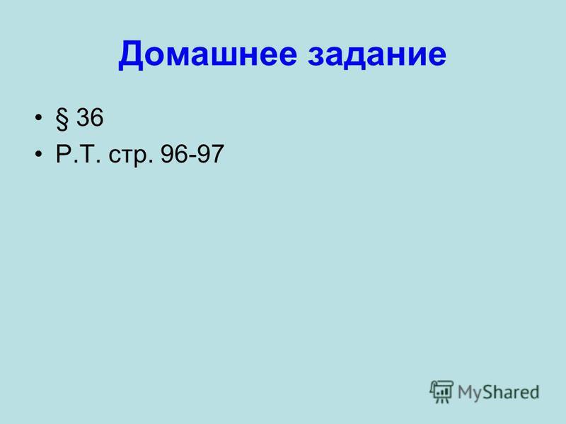 Домашнее задание § 36 Р.Т. стр. 96-97