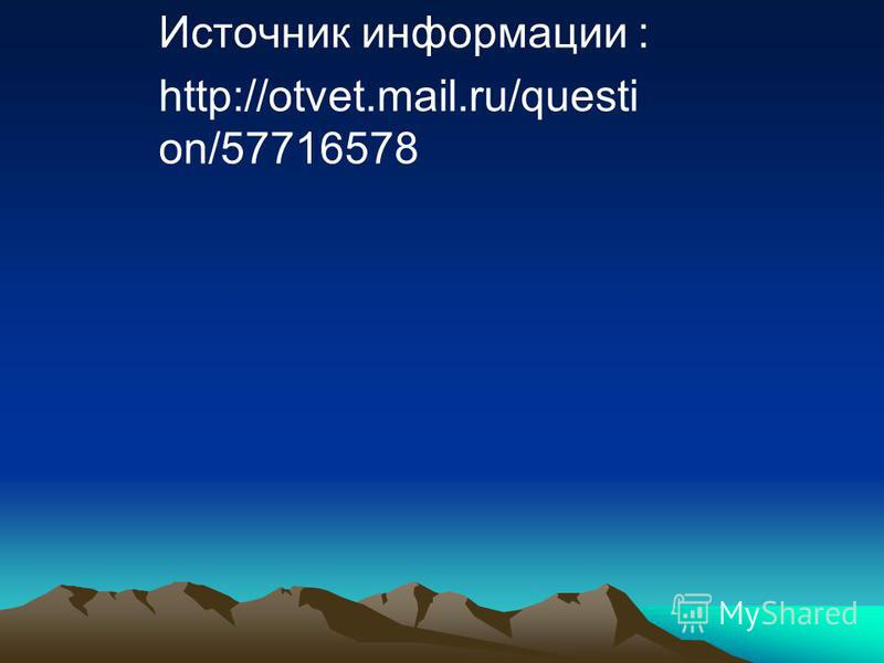 Источник информации : http://otvet.mail.ru/questi on/57716578
