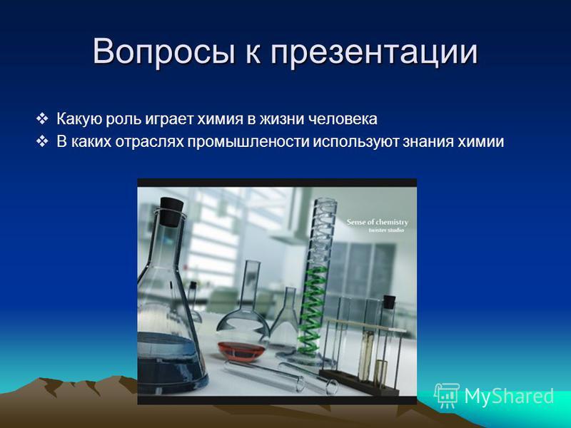 Вопросы к презентации Какую роль играет химия в жизни человека В каких отраслях промышленности используют знания химии