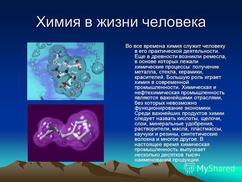 Химия в жизни человека Во все времена химия служит человеку в его практической деятельности. Еще в древности возникли ремесла, в основе которых лежали химические процессы: получение металла, стекла, керамики, красителей. Большую роль играет химия в с