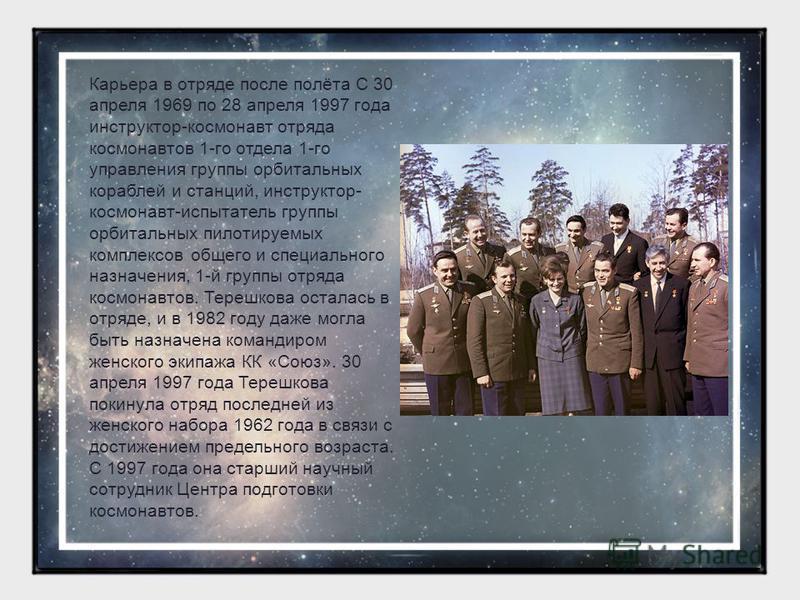 Карьера в отряде после полёта С 30 апреля 1969 по 28 апреля 1997 года инструктор-космонавт отряда космонавтов 1-го отдела 1-го управления группы орбитальных кораблей и станций, инструктор- космонавт-испытатель группы орбитальных пилотируемых комплекс