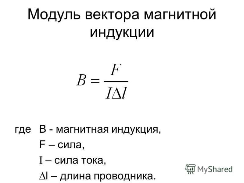 Модуль вектора магнитной индукции где В - магнитная индукция, F – сила, I – сила тока, l – длина проводника.