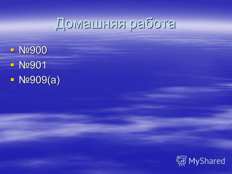 Домашняя работа 900 900 901 901 909(а) 909(а)