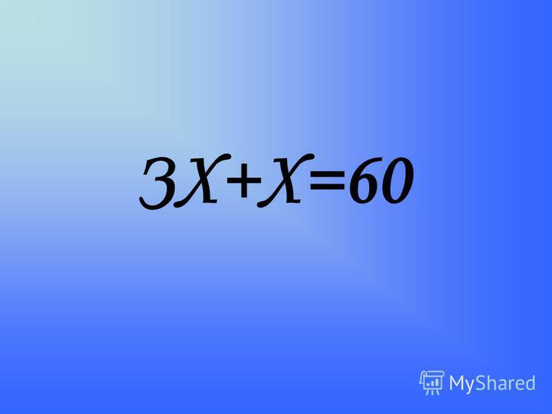 ЗХ+Х=60
