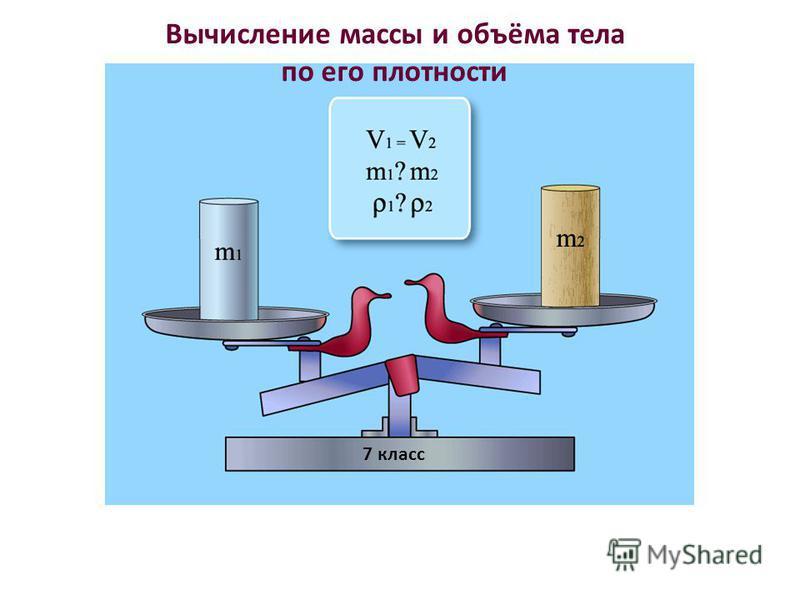 Вычисление массы и объёма тела по его плотности 7 класс