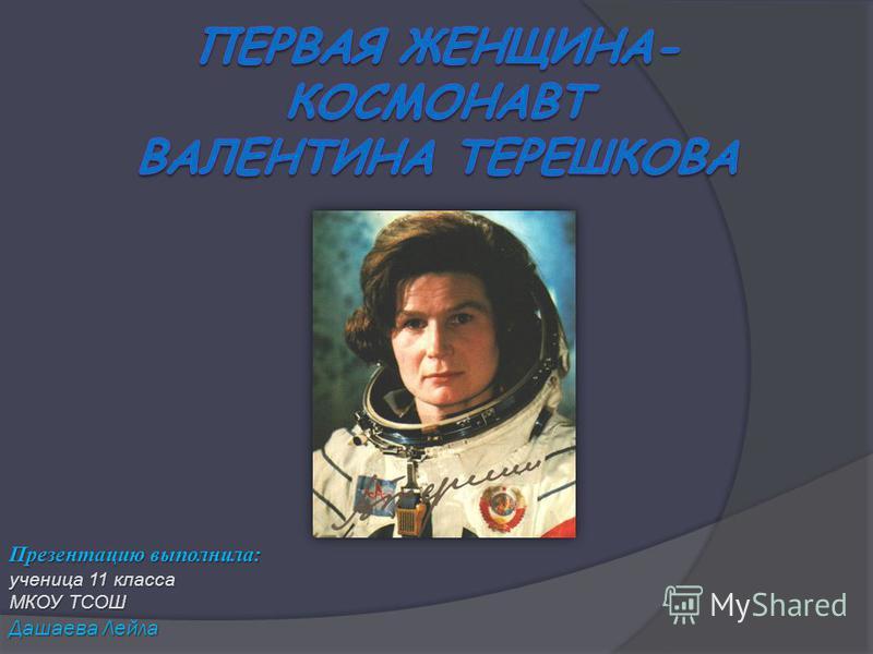 Презентацию выполнила: ученица 11 класса МКОУ ТСОШ Дашаева Лейла