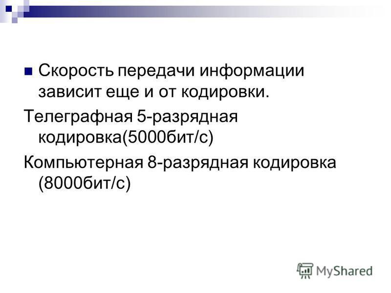 Скорость передачи информации зависит еще и от кодировки. Телеграфная 5-разрядная кодировка(5000 бит/с) Компьютерная 8-разрядная кодировка (8000 бит/с)