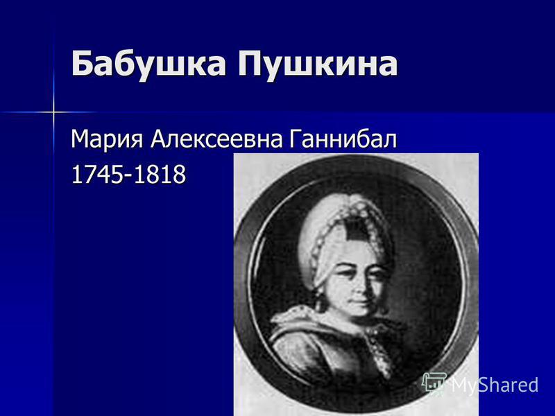 Бабушка Пушкина Мария Алексеевна Ганнибал 1745-1818