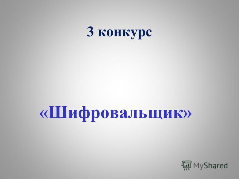 3 конкурс «Шифровальщик» 14