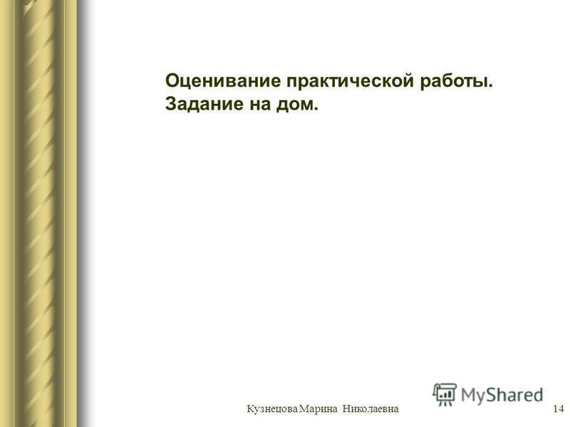 Кузнецова Марина Николаевна 14 Оценивание практической работы. Задание на дом.