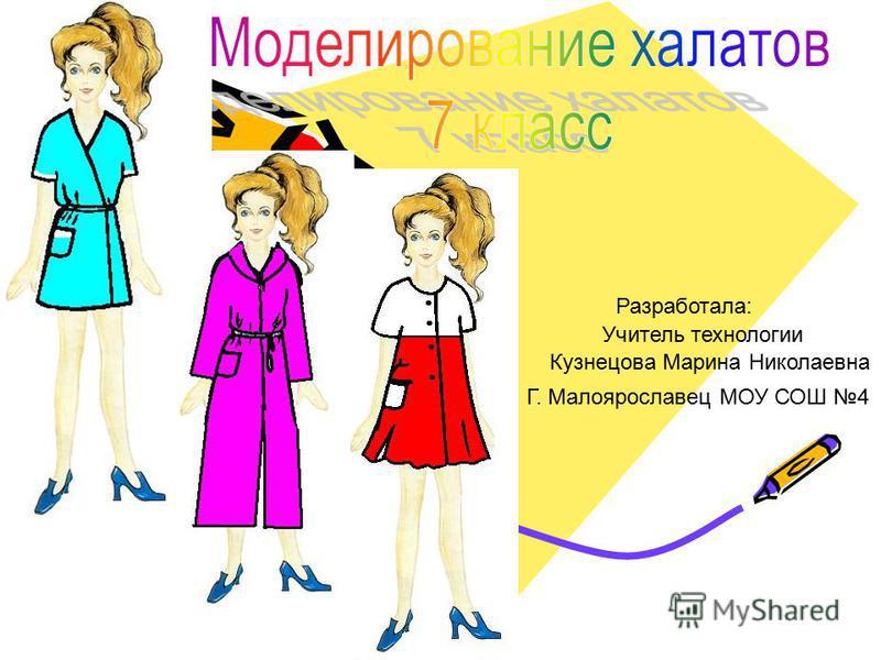Разработала: Учитель технологии Кузнецова Марина Николаевна Г. Малоярославец МОУ СОШ 4
