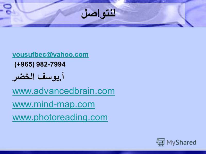 لنتواصل yousufbec@yahoo.com (+965) 982-7994 أ.يوسف الخضر www.advancedbrain.com www.mind-map.com www.photoreading.com