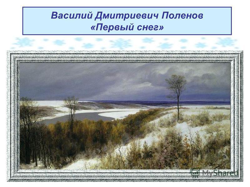 Василий Дмитриевич Поленов «Первый снег»