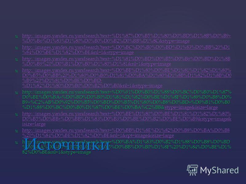 http://images.yandex.ru/yandsearch?text=%D1%87%D0%B5%D1%80%D0%BD%D1%8B%D0%B9+ %D0%B6%D1%83%D1%80%D0%B0%D0%B2%D0%BB%D1%8C&stype=image http://images.yandex.ru/yandsearch?text=%D1%87%D0%B5%D1%80%D0%BD%D1%8B%D0%B9+ %D0%B6%D1%83%D1%80%D0%B0%D0%B2%D0%BB%D1