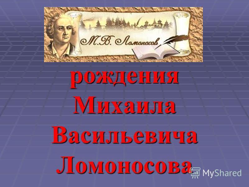 300 лет со дня рождения Михаила Васильевича Ломоносова