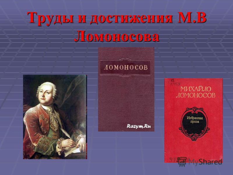 Труды и достижения М.В Ломоносова