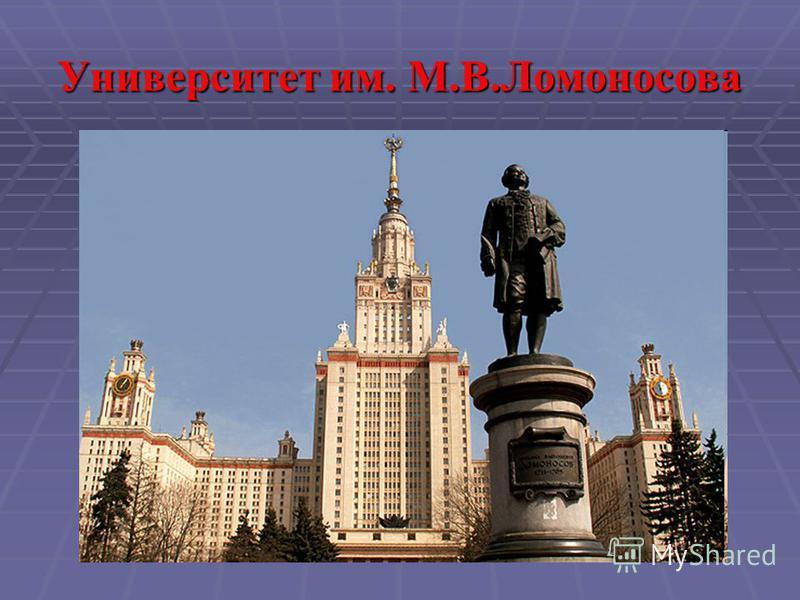 Университет им. М.В.Ломоносова