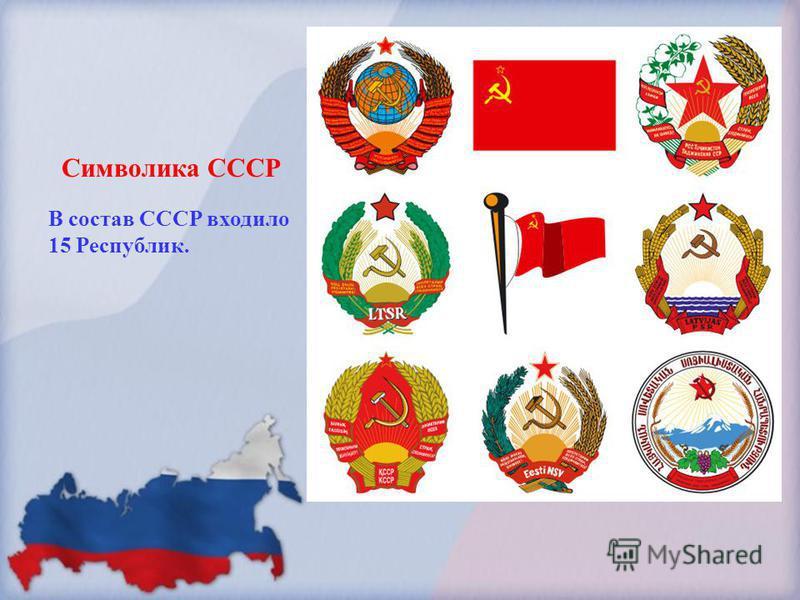 Символика СССР В состав СССР входило 15 Республик.