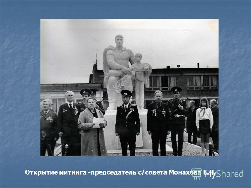 Открытие митинга -председатель с/совета Монахова Е.П.