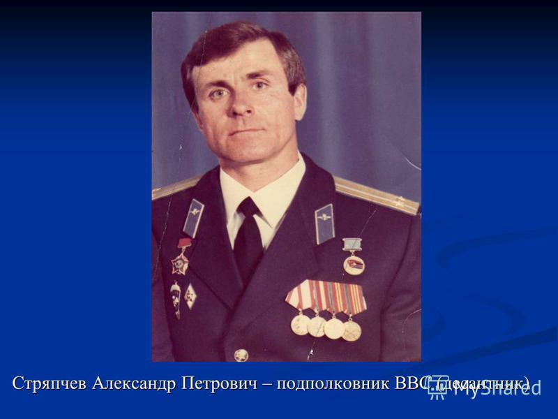 Стряпчев Александр Петрович – подполковник ВВС (десантник)