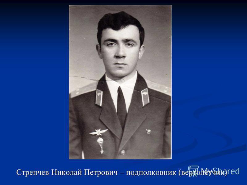 Стрепчев Николай Петрович – подполковник (вертолетчик)