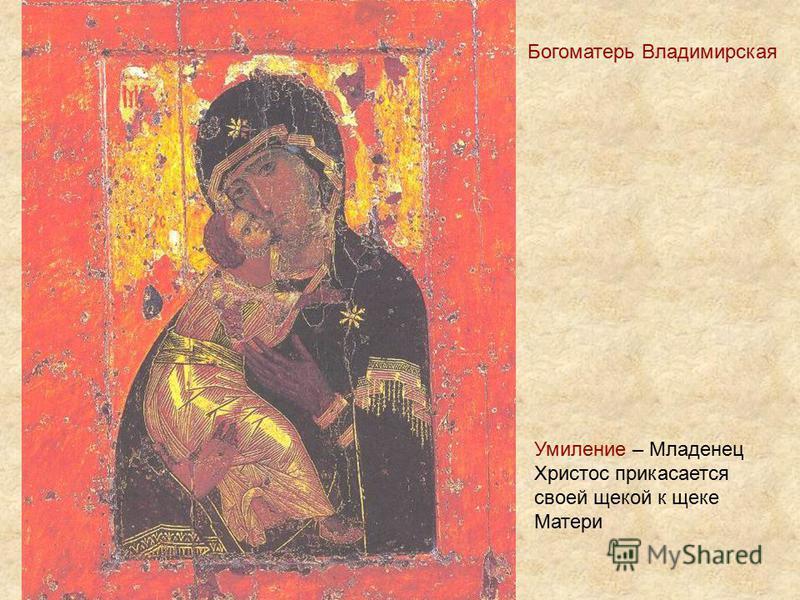 Богоматерь Владимирская Умиление – Младенец Христос прикасается своей щекой к щеке Матери