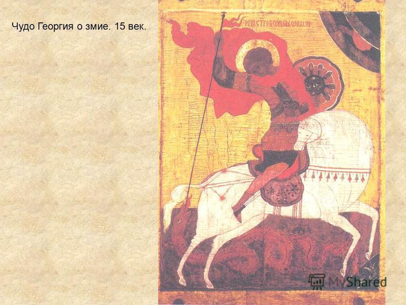 Чудо Георгия о зиме. 15 век.