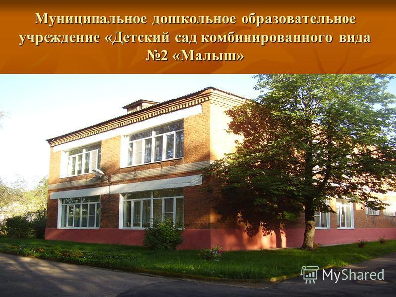 Муниципальное дошкольное образовательное учреждение «Детский сад комбинированного вида 2 «Малыш»