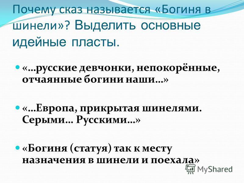 Почему сказ называется «Богиня в шинели»? Выделить основные идейные пласты. «…русские девчонки, непокорённые, отчаянные богини наши…» «…Европа, прикрытая шинелями. Серыми… Русскими…» «Богиня (статуя) так к месту назначения в шинели и поехала»