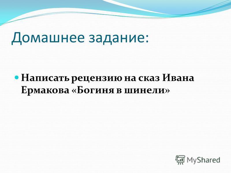 Домашнее задание: Написать рецензию на сказ Ивана Ермакова «Богиня в шинели»